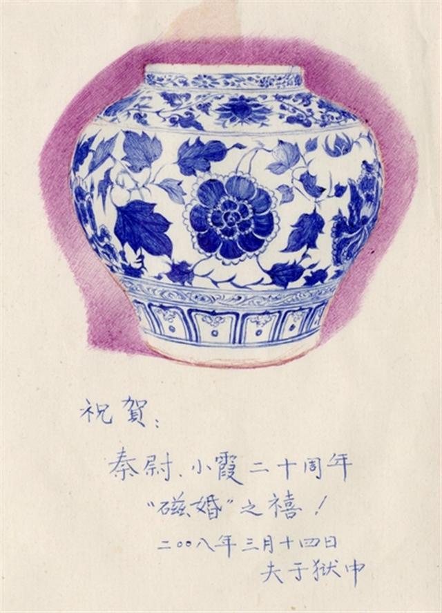 秦尉在獄中給妻子畫的結婚二十周年賀卡。(大紀元)