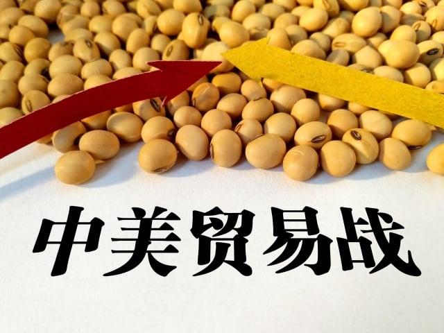 美國貿易代表署(USTR)於美東時間週三上午發表聲明稱,北京承諾大量採購美國商品,且任何協議需能夠核查和執行。圖為示意圖。(大紀元資料室)