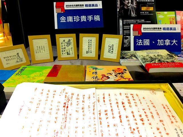 國際書展金庸茶館區將展出金庸親筆手稿。(廖蔚尹/攝影)