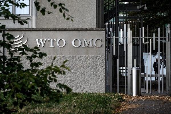 美國提出世界貿易組織(WTO)改革建議,主張削減有資格得到「特殊與差別待遇」的國家。(FABRICE COFFRINI/AFP/Getty Images)
