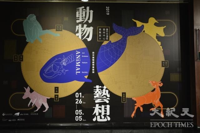 動物藝想故宮新媒體藝術港藝中心全國首展。(記者賴瑞/攝影)