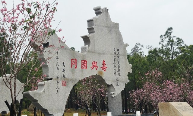 位於金門大學「壽與國同」石碑後方綠意廣場,4個月來,已演變成美麗的櫻花園。(記者簡源良/攝影)