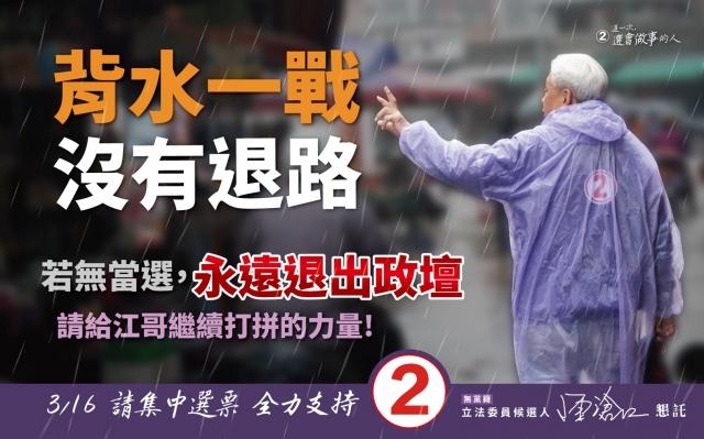 前金門縣議員、無黨籍的陳滄江選前曾表示,若無當選,永遠退出政壇。