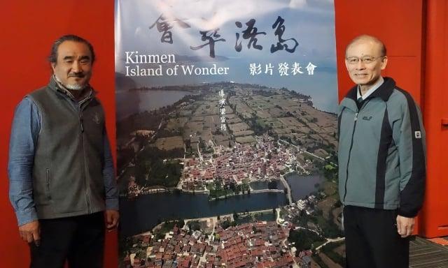 導演梁皆得(左)在金門國家公園管理處的支持下,完成《薈萃浯島》首映。右為處長曾偉宏。(記者簡源良/攝影)