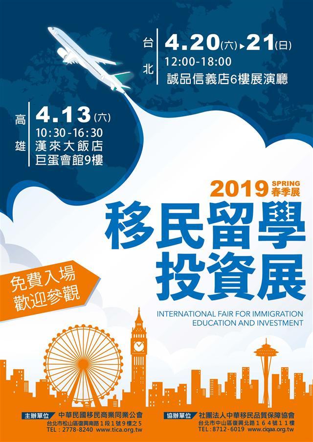 移民公會每年舉辦「移民留學投資展」,提供專業移民留學投資新知及趨勢講座,有興趣的民眾可多加利用。(中華民國移民商業同業公會提供)