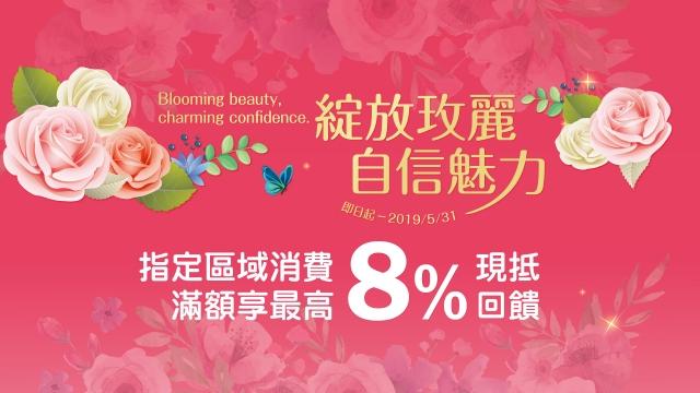 昇恆昌推出母親節優惠活動,現抵最高8%。(昇恆昌提供)