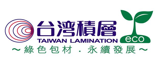 Logo圖。(台灣積層提供)