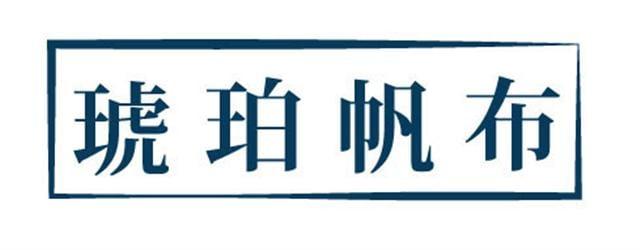 Logo圖。(琥珀帆布提供)