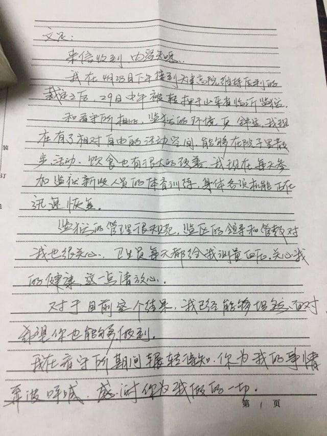 王全璋給妻子李文足的家書。(李文足推特)