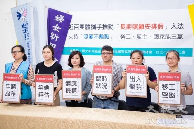 多個民間團體16日舉行記者會,要求政府將「30天有薪假及150天無薪彈性請假」的長期照顧安排假立法。(記者陳柏州/攝影)