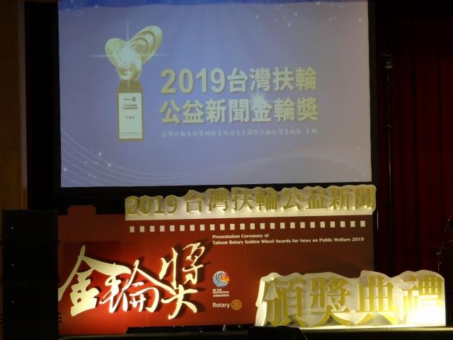 「2019台灣扶輪公益新聞金輪獎」頒獎典禮