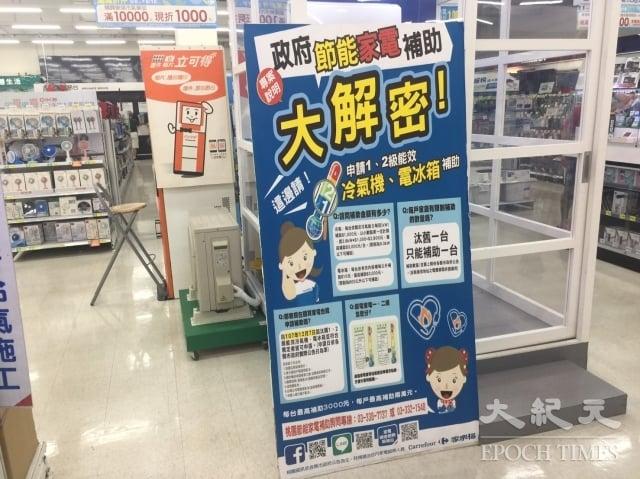 大賣場也公告購買能源效率第一、二級的新電冰箱、冷暖氣機、除濕機自用,每台最高退稅二千元。