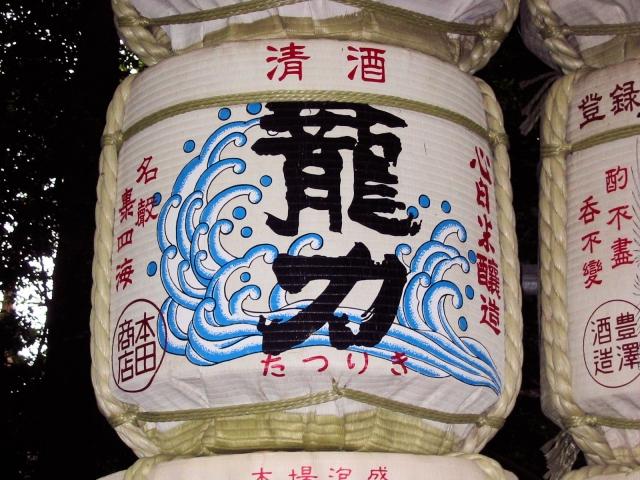 日本清酒關稅將從40%減半至20%,進口與國產清酒的價差將從55元降至35元。(維基百科公有領域)