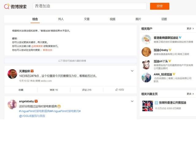 香港9日的「反送中」大遊行後,在微博鍵入「香港加油」、「支持香港」,出現的卻是「根據相關法律法規和政策,搜索結果未予顯示」。(中央社)