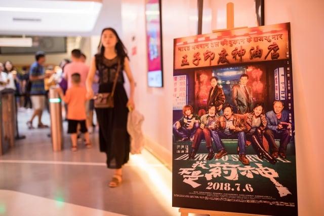 今年前5個月,為過去9年來中國電影票房和入場人次首次下降。圖為去年杭州一家電影院正在上映《我不是藥神》。(大紀元資料室)