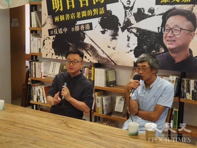 羅文嘉18日與流亡來台的香港銅鑼灣書店店長林榮基,舉辦「此刻香港,明日台灣?」對談活動。(記者吳旻洲/攝影)