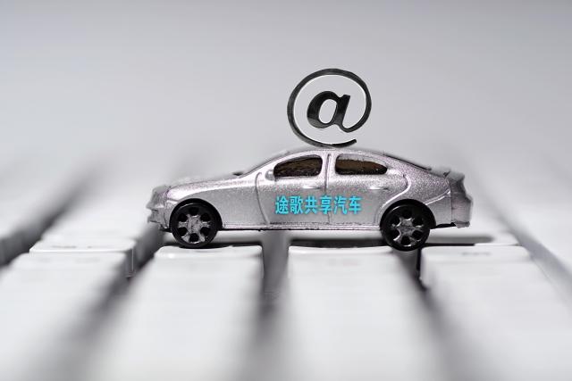 中國共享汽車公司「途歌」熱線已變成「無此業務號碼」,公司辦公地址也已搬空。(大紀元資料室)