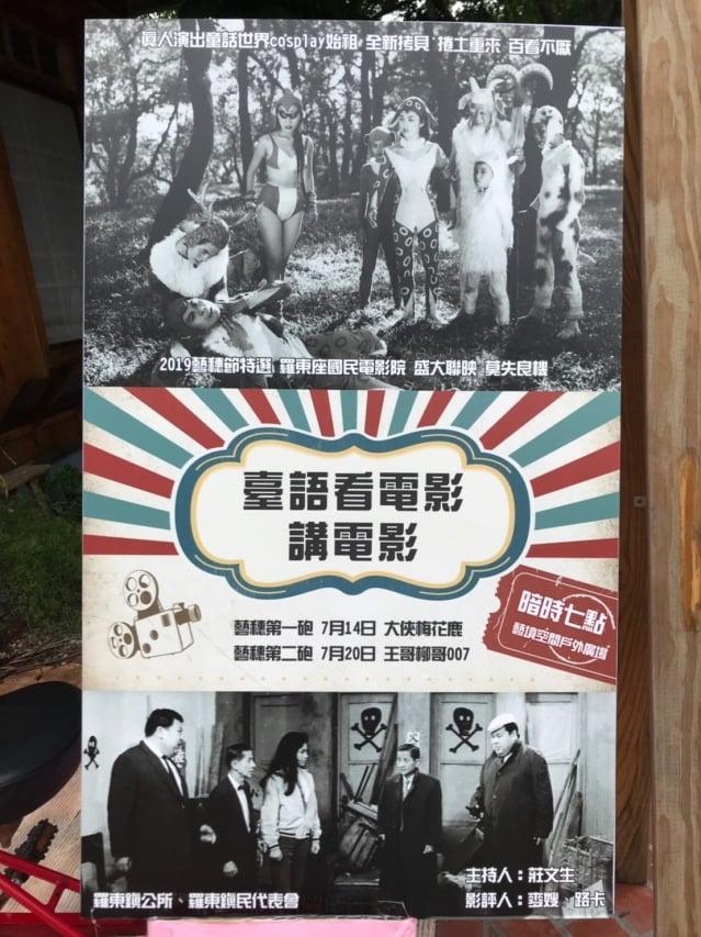 羅東藝穗節、臺語講電影 看板。