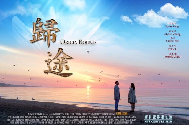 新世紀影視基地獲獎故事長片《歸途》7日10日在高雄舉行首映。(新世紀影視基地提供)
