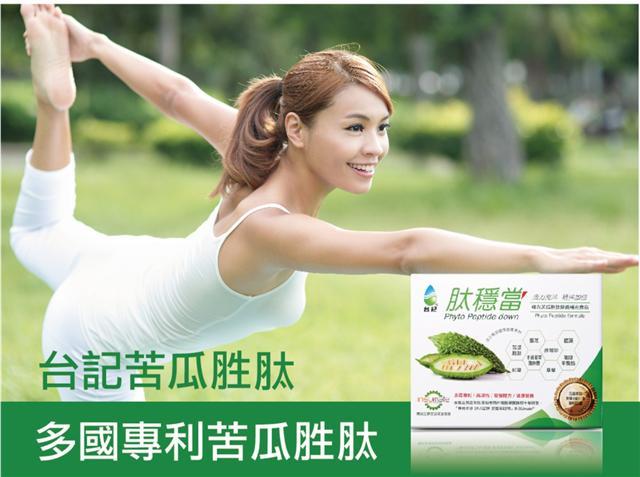 台記苦瓜胜肽榮獲多國專利。(台記生技提供)