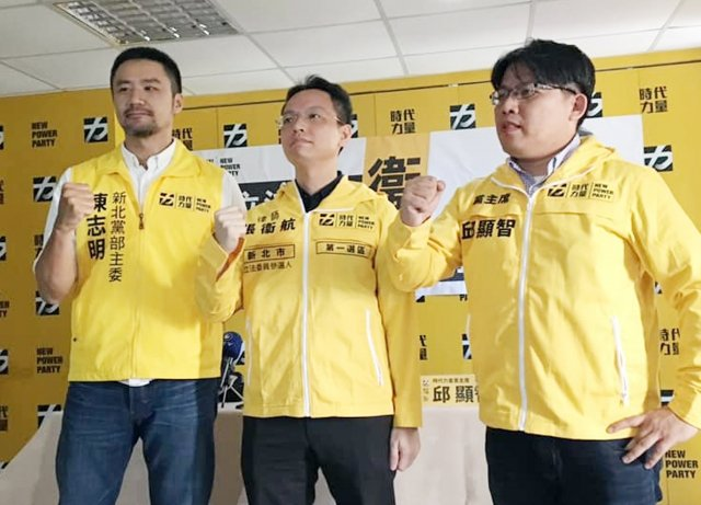 時代力量25日提名律師張衞航(中)參選新北市第一選區立委。(中央社)