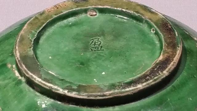 唐代鞏縣窯「盈」字款碗底,特寫。(大紀元資料室)