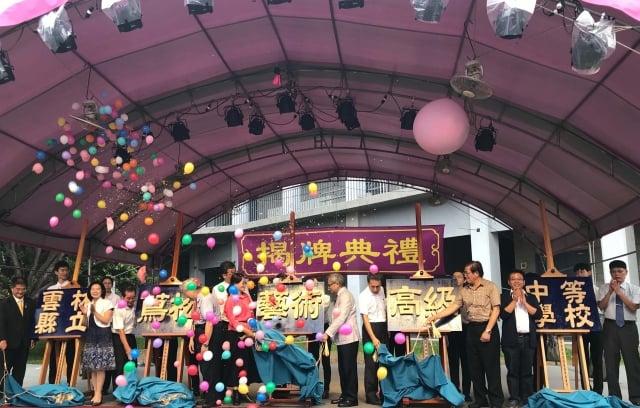 蔦松國中8月1日正式升格為含國中、高中部的完全中學,成為雲林縣第一所藝術高級中學。(中央社)
