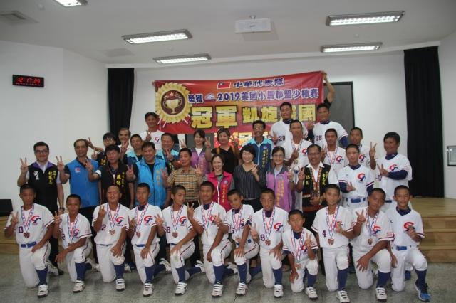 中華少棒榮獲世界冠軍,台東小將返鄉接受各界祝賀。