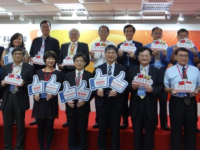 新南向海外科學研究與技術創新中心成果發表會。(記者袁世鋼/攝影)