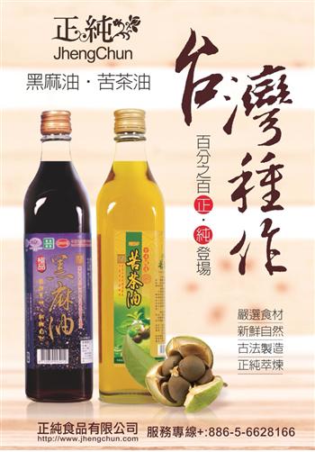 正純食品蜂蜜達人苦茶油推薦