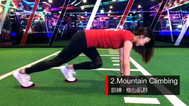 第二個動作「Mountain Climbing」。(業者提供)