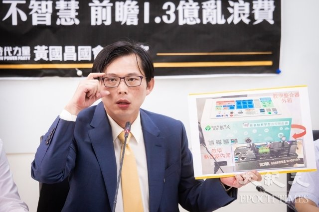 時代力量立委黃國昌21日召開「新北數位教室不智慧 前瞻1.3億亂浪費」記者會。(記者陳柏州/攝影)