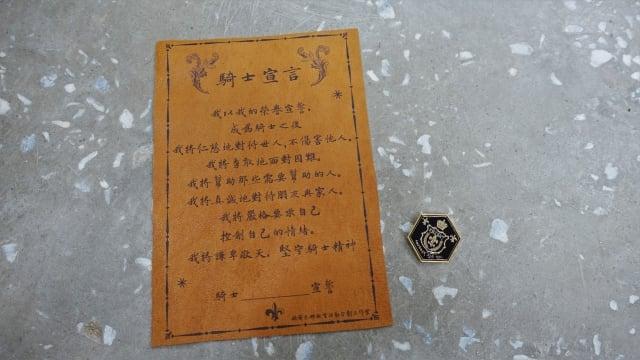 騎士宣言及勳章。(記者簡源良/攝影)
