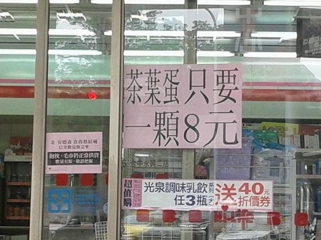 圖例是某便利商店在一片茶葉蛋調漲為10元聲浪裡,逆勢操作的施策作為。(攝影/傅安國)