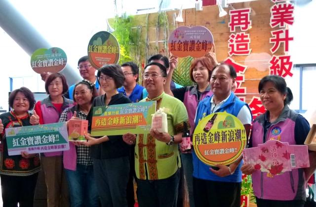 台東縣金峰鄉產業升級活化計畫成果展。