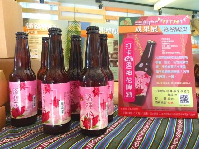 台東縣金峰鄉生產的「洛神花啤酒」。