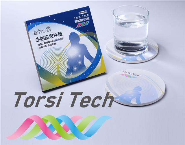 訊息杯墊採用陶瓷製作,表面浮印上一層生物訊息晶片,儲存的是「守護」訊息。把一杯水放在訊息杯墊中心點10分鐘,就能載滿守護訊息。(大紀元製圖)