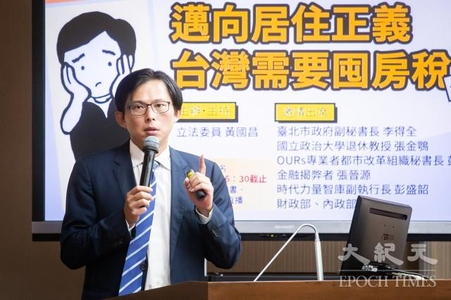 時代力量立委黃國昌4日舉辦「邁向居住正義、台灣需要囤房稅」公聽會,他表示,不動產不是台灣經濟的火車頭,過度炒房導致資源錯誤配置、政策扭曲。(記者陳柏州/攝影)