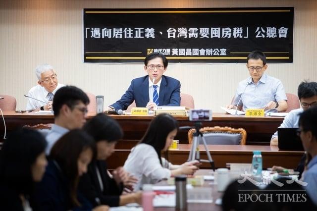 時代力量立委黃國昌(後中)4日舉辦「邁向居住正義、台灣需要囤房稅」公聽會,邀請多位專家學者與會。