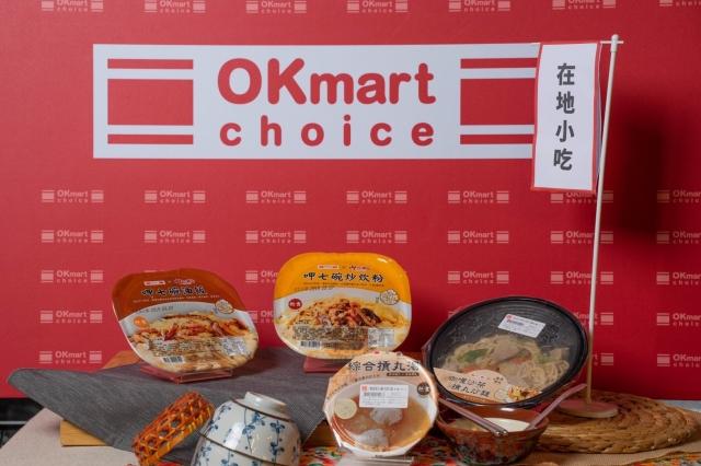 OK Choice9月5日發表7款聯名新品,其中4款是在地小吃,直接在實體超商就能享用美食。