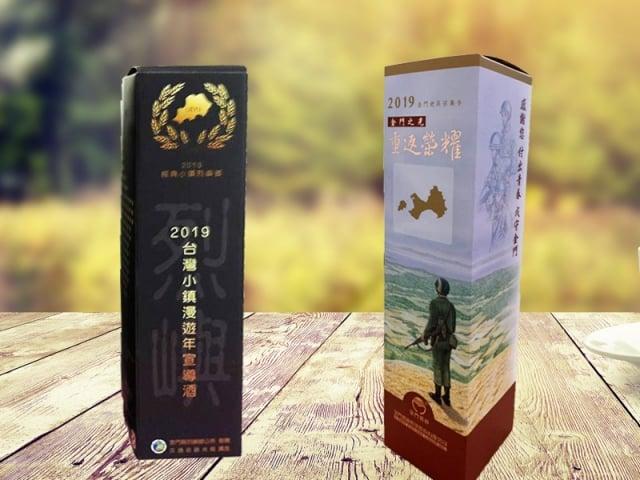 符合兩項活動資格,可獲「2019台灣小鎮漫遊年宣導酒」(左)及「2019金門老兵專屬紀念酒」(右)。(金門縣政府提供/大紀元合成)