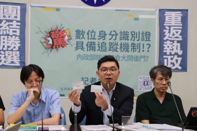 立委許毓仁(中)指出,未來新版晶片身分證具備追蹤機制,恐有監控人民、侵犯人權疑慮。(許毓仁辦公室提供)