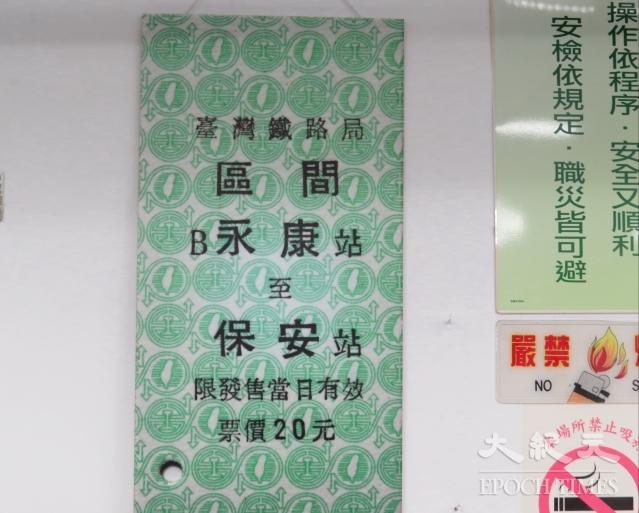流行一時的「永保安康」是臺鐵票務中心印刷。