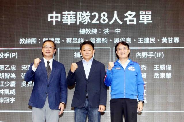 世界12強棒球賽中華隊28人名單1日公布,圖左起為中華職棒大聯盟會長吳志揚、中華隊總教練洪一中、教育部體育署長高俊雄。(中職提供)
