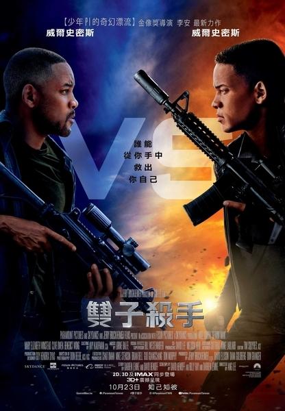 導演李安執導的新片《雙子殺手》海報。(UIP提供)