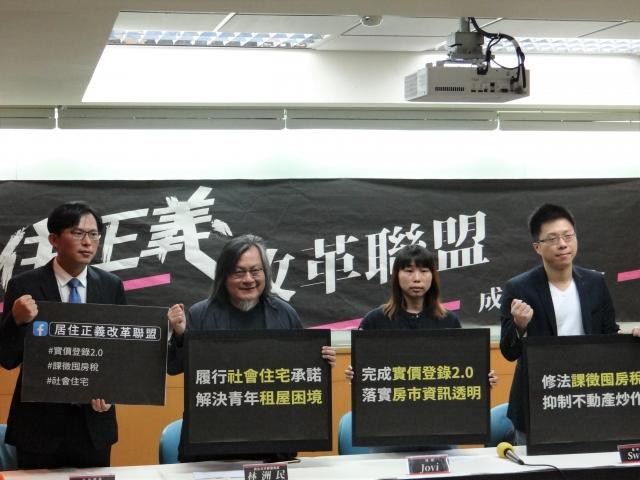 「居住正義改革聯盟」提出3大訴求。(記者袁世鋼/攝影)