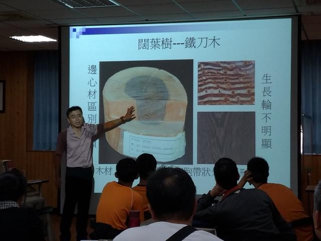 嘉義大學森林暨自然資源學系林建宗老師針對重要木材特徵介紹(羅東林管處提供)