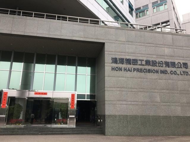 鴻海股價1日開高走高,最高來到83.2元,上漲3.22%。圖為鴻海新北土城總部。(中央社)