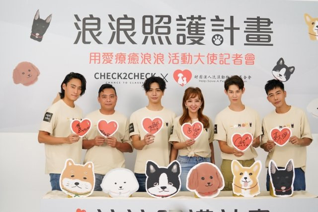 「浪浪照護計畫X財團法人流浪動物之家基金會」(CHCK2CHECK提供)