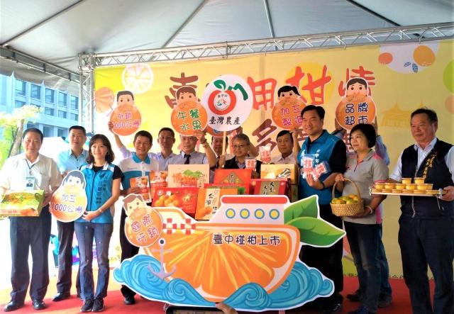 台中市農業局13日與豐原區農會在市府舉辦「台中用柑情」行銷記者會。(記者黃玉燕/攝影)